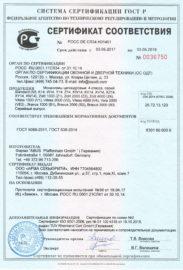 Сертификат ABUS до 2019